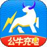 公牛充电app