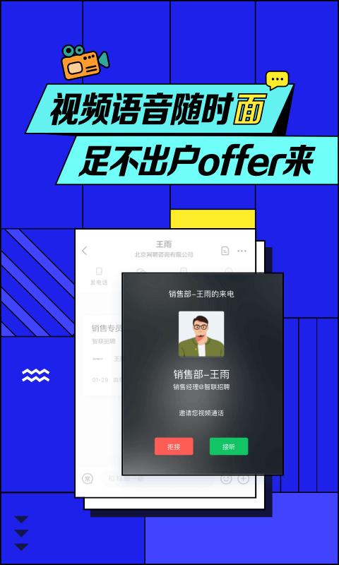 2021智联招聘截图