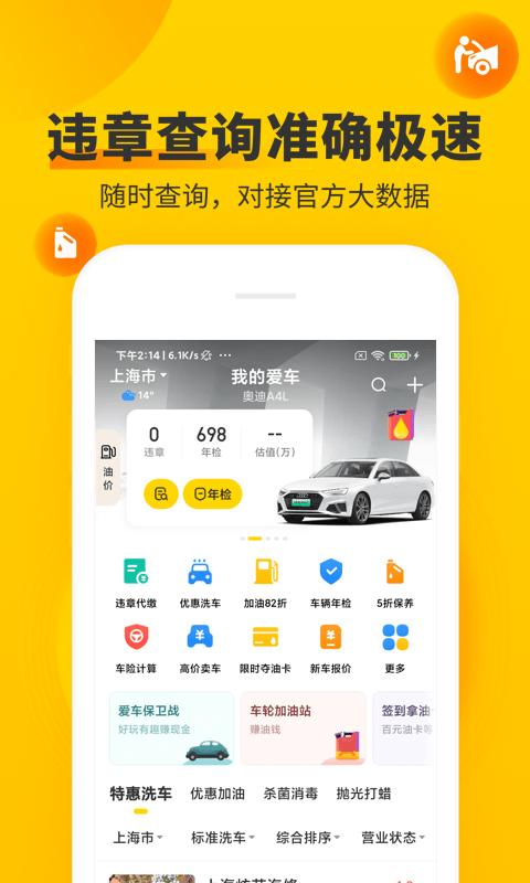 车轮查违章app官方版截图