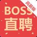 Boss直聘高薪版(正版)
