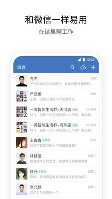 企业微信app下载安装安卓版截图