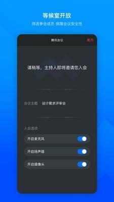 2021腾讯会议app截图