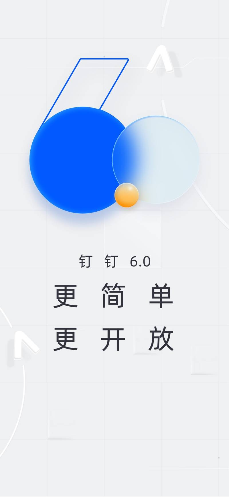钉钉6.0.8版本截图