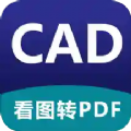 CAD看图器