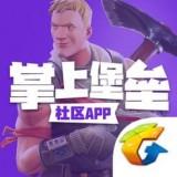 掌上堡垒app