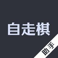 自走棋助手app