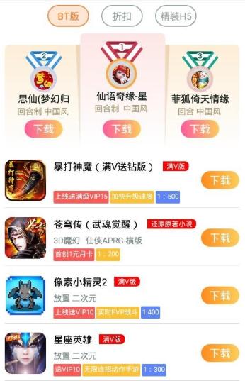 幻夜手游盒子官网版截图