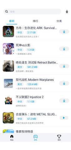 淘气侠游戏盒官网版截图