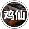 鸡仙pro202视野宽阔最新版