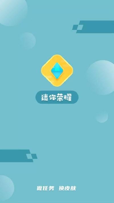 迷你荣耀无限金币安卓版截图