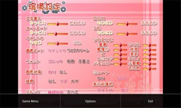 吉里吉里2模拟器1.5.0最新版截图