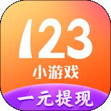 123小游戏