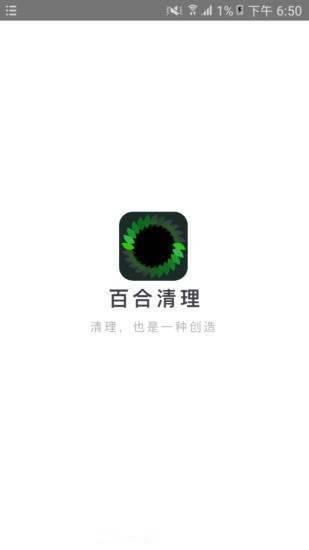 百合清理app截图
