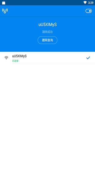 wifi万能钥匙显密码版无广告截图