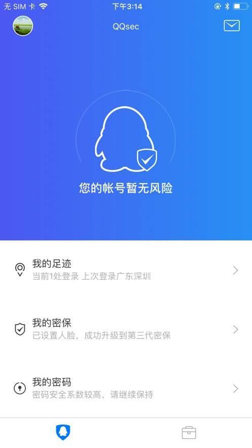 QQ安全中心6.9.30安卓版截图
