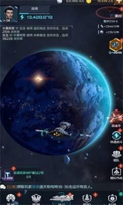 星空战舰截图
