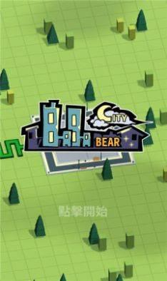 巴巴熊的城市截图