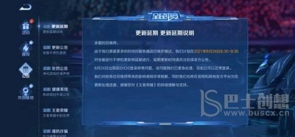 王者荣耀8月24号几点更新 游戏登陆异常怎么解决