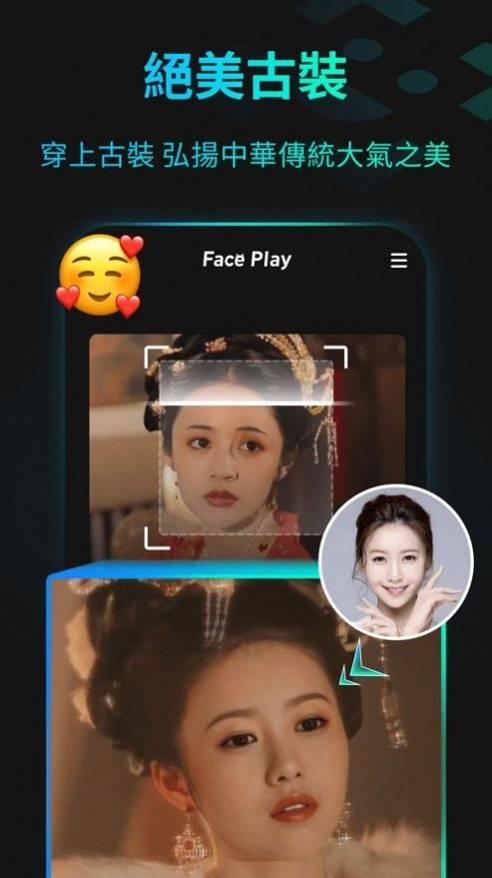 FacePlay安卓版截图