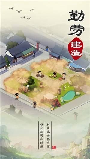 江南小镇生活截图