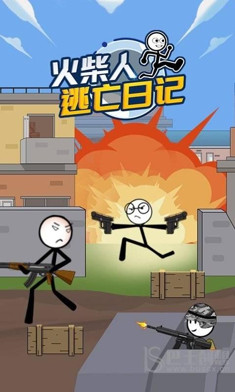 火柴人逃亡日记3