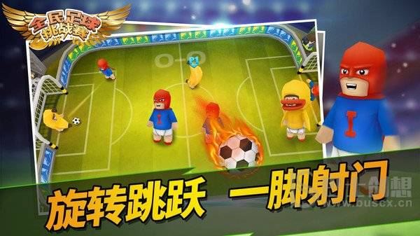 全民足球挑战赛