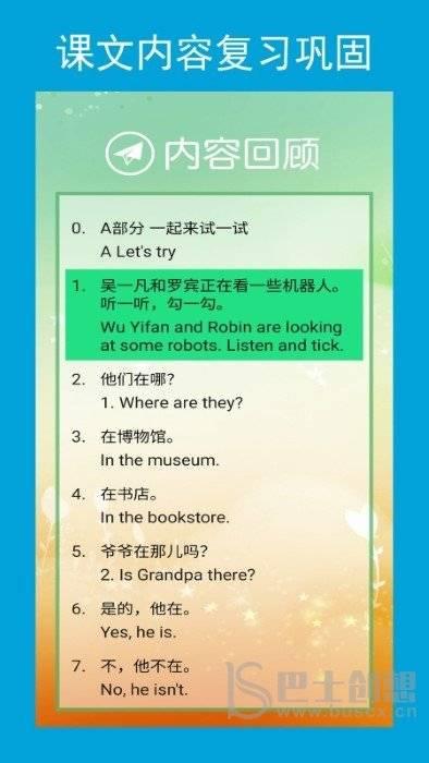 六年级英语点读辅导