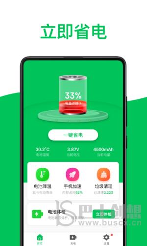 绿色电池医生