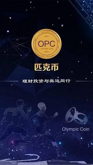 匹克币OPC截图