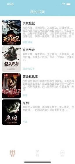 腐门圈小说最新版截图