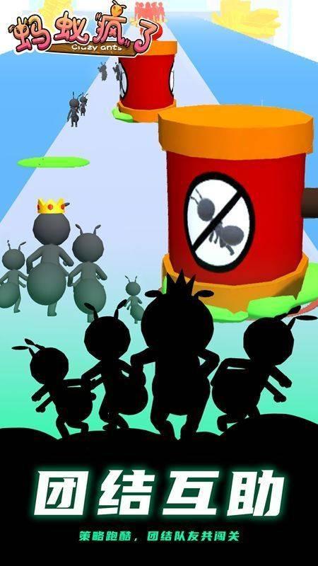 蚂蚁疯了截图