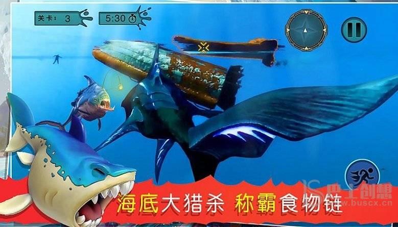 海底吞噬猎杀