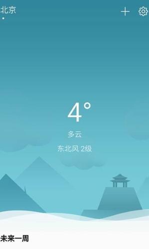 快天气截图