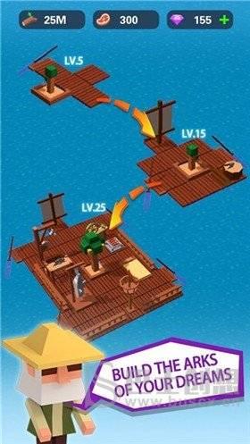 海上方舟2