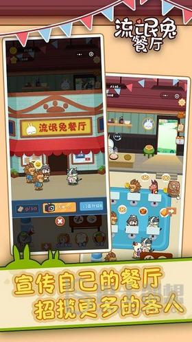 流氓兔餐厅