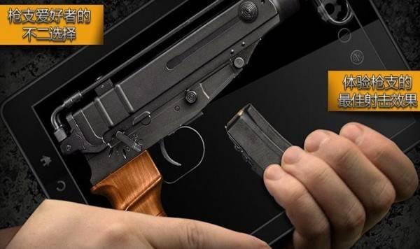 现实枪械模拟器截图