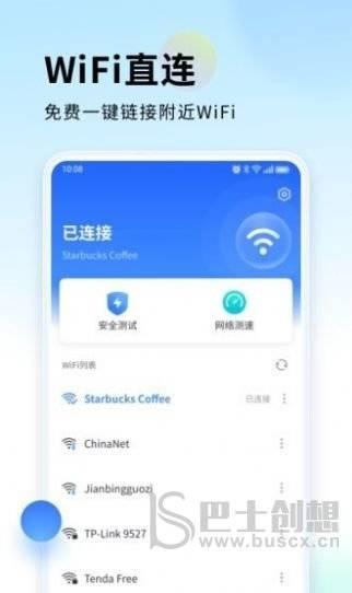 WiFi直连宝