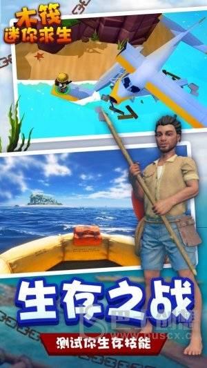 木筏迷你生存世界