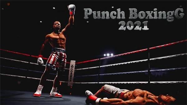拳击斗士2021截图