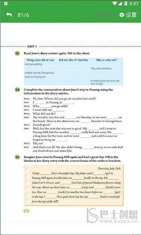 八年级英语上册下册智趣