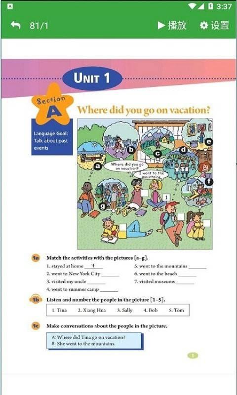 八年级英语上册下册智趣截图