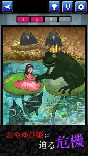 恐怖童话截图