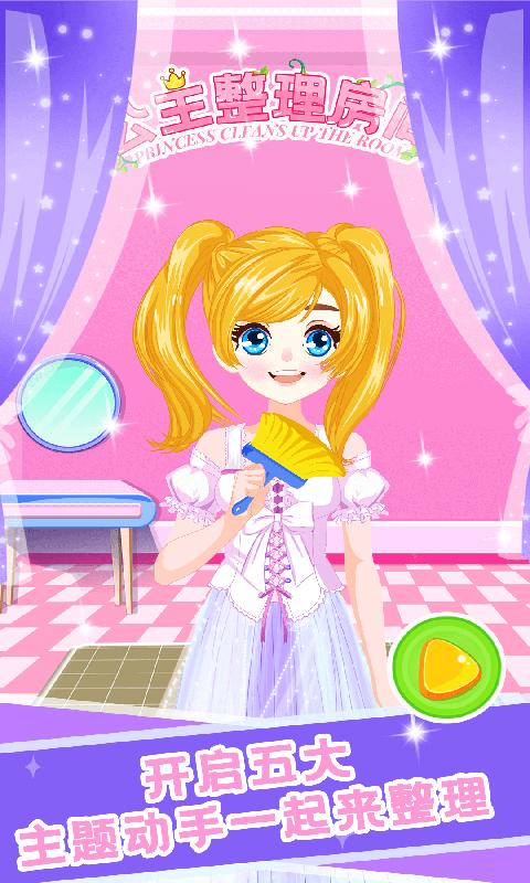 公主装扮房间设计