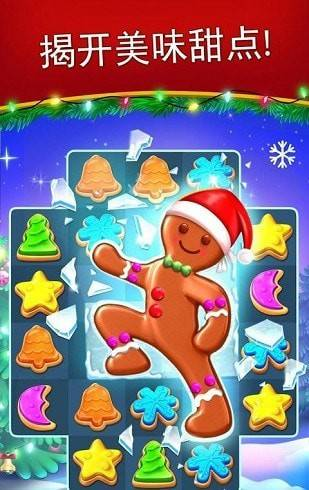 圣诞饼干截图