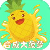合成大菠萝