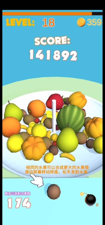 合成大菠萝截图