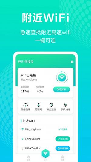 WiFi连接宝