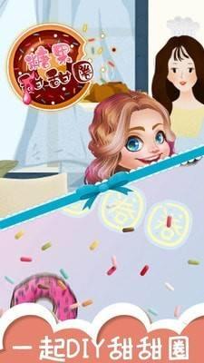 糖果甜甜圈截图