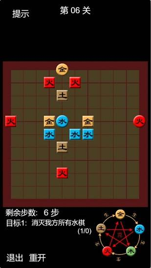 天道五行棋截图