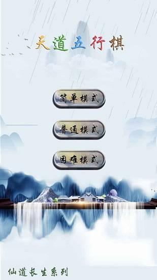 天道五行棋